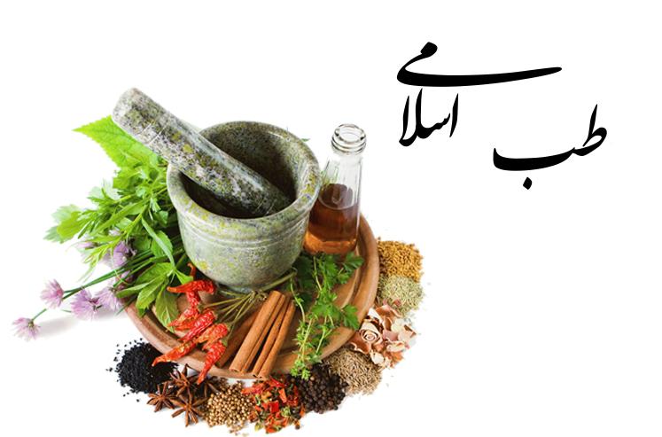 بهترین روش های درمانی در طب اسلامی و ایرانی