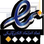 نماد اعتماد الکترونیکی وزارت صنعت معدن و تجارت