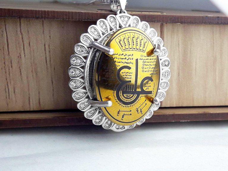 مدال آویز عین علی طلایی