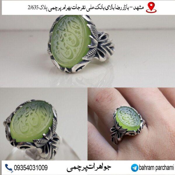انگشتر عقیق سبز خطی زیبا
