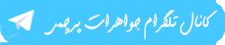 تلگرام جواهرات پرچمی