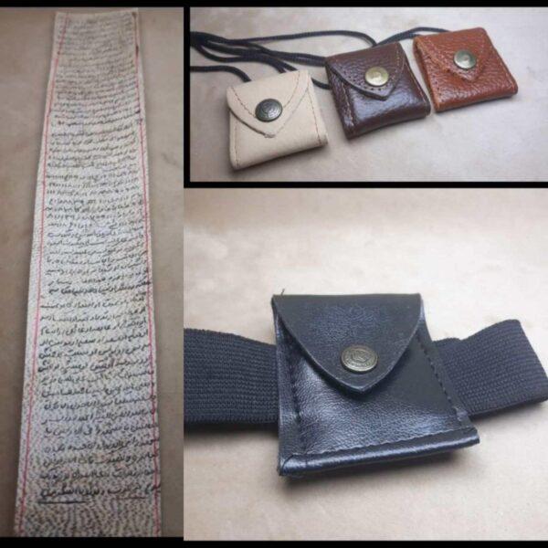 حرز امام جواد کامل و 14 معصوم کامل روی پوست اهو