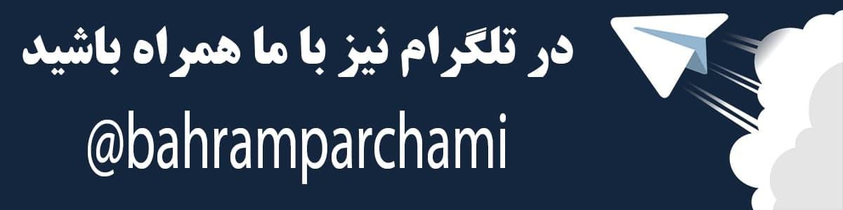 کانال تلگرام جواهرات پرچمی